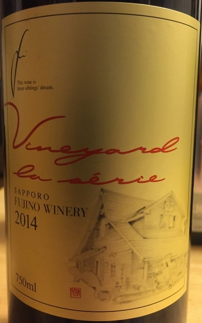 Sapporo Fujino Wine VINEYARD Zweigeltrebe 2014 part1
