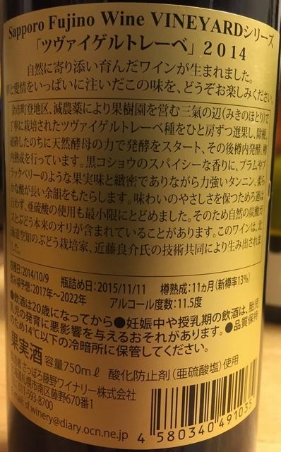 Sapporo Fujino Wine VINEYARD Zweigeltrebe 2014 part2