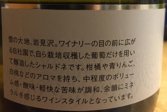 RICCA Yuki no Keifu Chardonnay 2015 part2