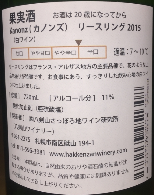 Kanonz Riesling Hakkenzan Winery 2015 part2