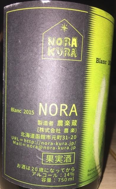 Nora Blanc 2015 part2