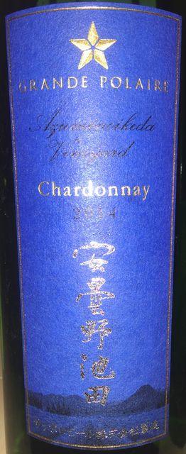 Grande Polaire Azuminoikeda Vineyard Chardonnay 2014