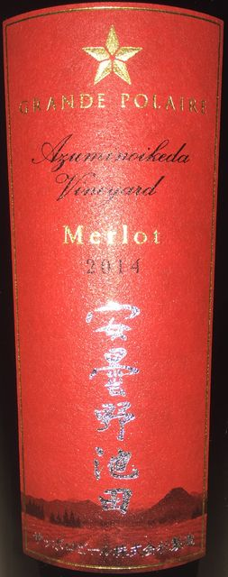 Grande Polaire Azuminoikeda Vineyard Merlot 2014