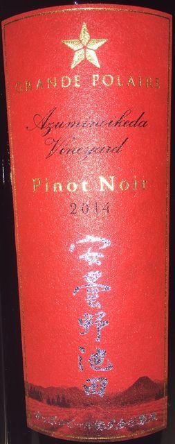 Grande Polaire Azuminoikeda Vineyard Pinot Noir 2014