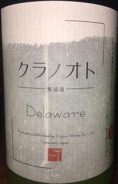 Kurano Oto Delaware Non Filter