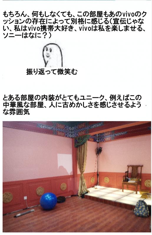 夏日甜心房间3