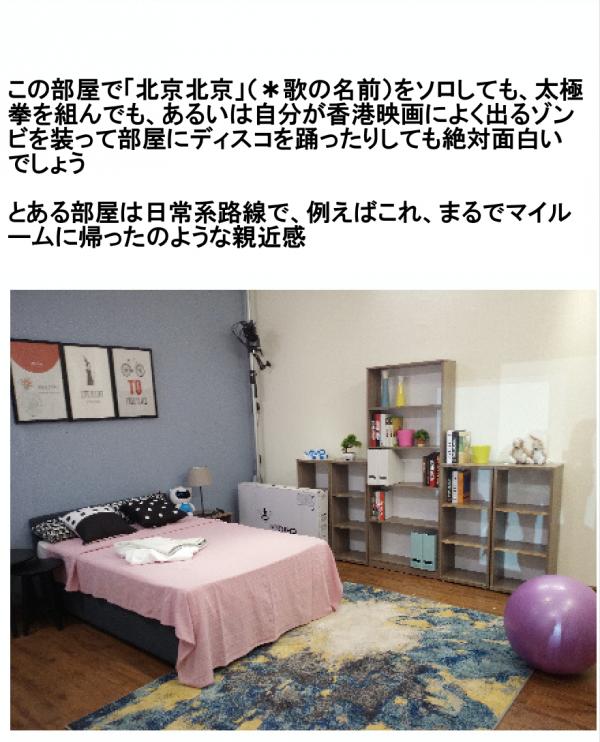 夏日甜心房间4