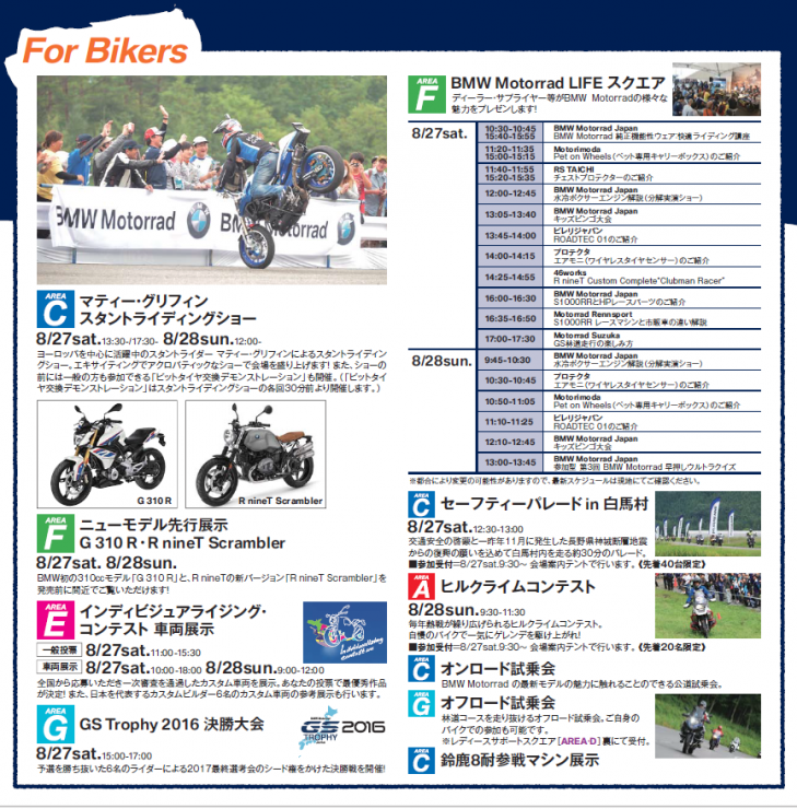 For_Bikers.png