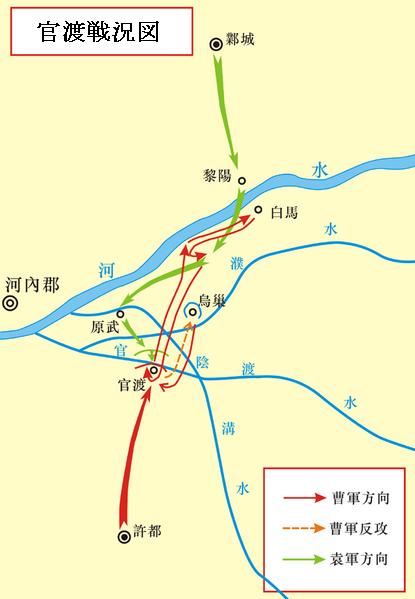 416px-Guanduzhizhan.png