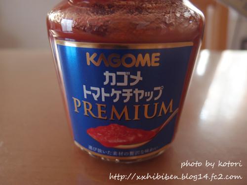 premium_kagome_1.jpg
