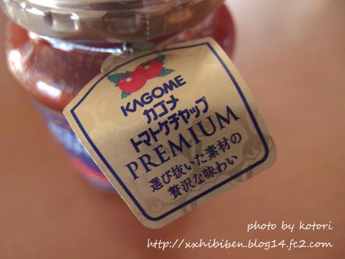 premium_kagome_2.jpg