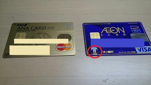 ANAイオンカード