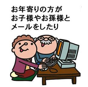 高齢者PC No1