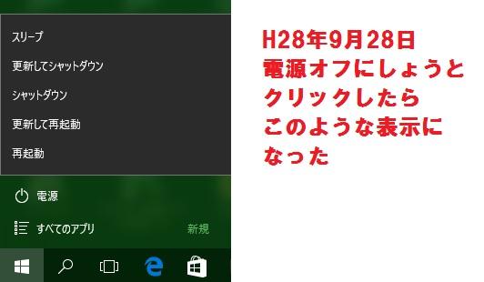 電源オフ 表示 H28年9月28日No1