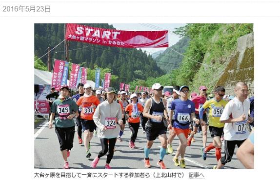 0523読売新聞(拡大)