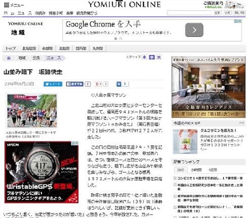 0523読売新聞