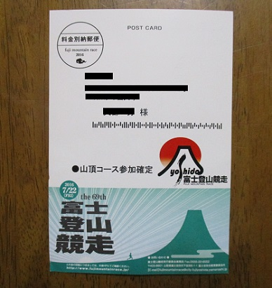 富士登山競走の参加確定案内