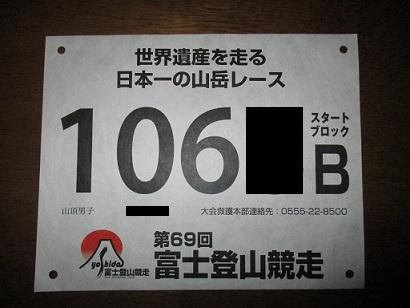 69富士登山競走ゼッケン