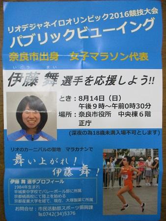 伊藤舞応援会チラシ