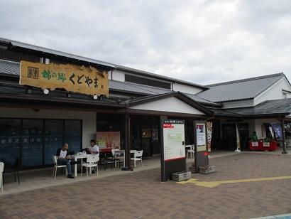 道の駅九度山