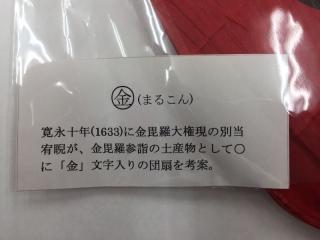 丸亀うちわ003