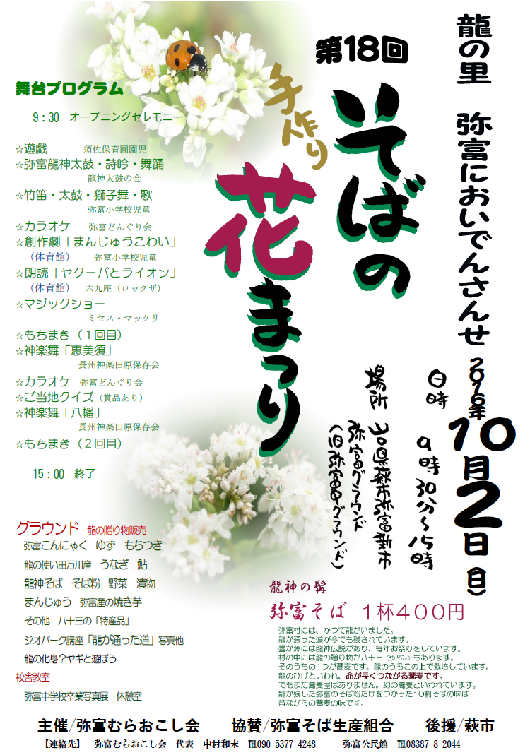 そばの花まつりポスター2016