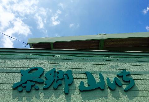 焼津の美味しいお茶屋さんtags[静岡県]