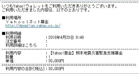 20160423熊本支援金