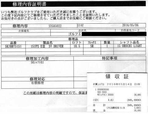 JPXEⅢドライバー修理
