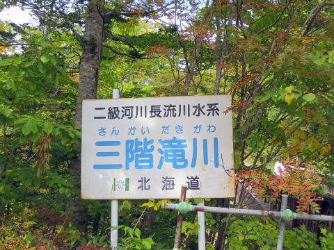 001三階滝