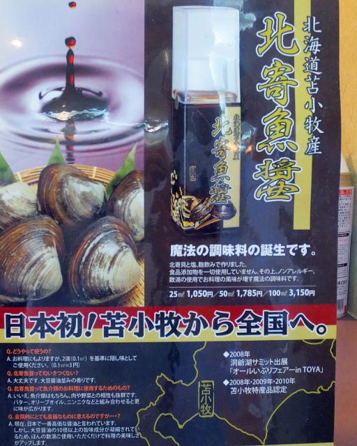 020ほっき魚醤