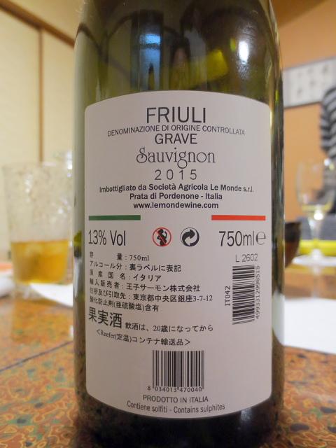010サーモンワイン2