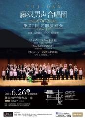藤沢男声合唱団27teien_tirasiaaa
