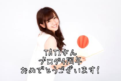 TATIさん、ブログ4周年おめでとうございます!