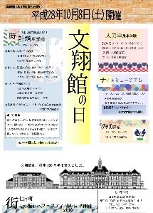 20160905_leaflet.jpg