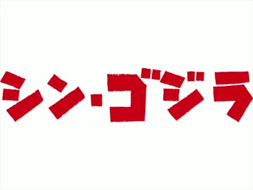 シン・ゴジラ_logo000000000000000001