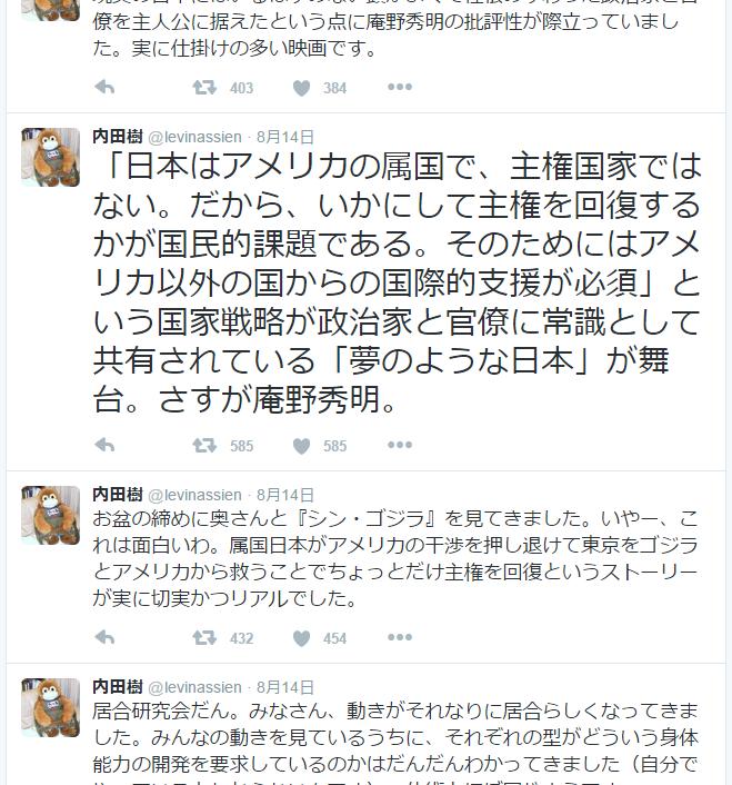 内田樹ツイッター280814