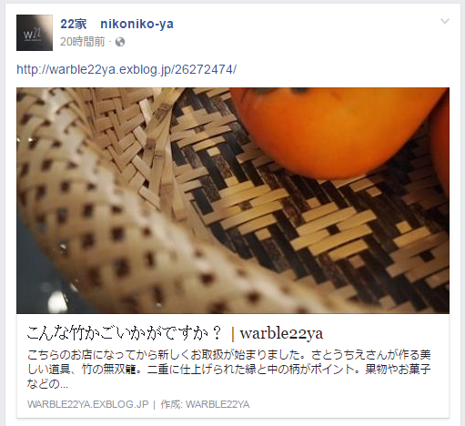 Warble22ya takekago281013