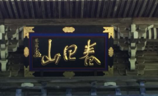 春日山_convert_20160809215246