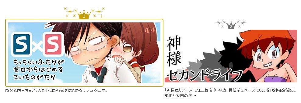 ブログスクショ編集75