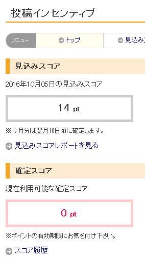 ブログスクショ編集114