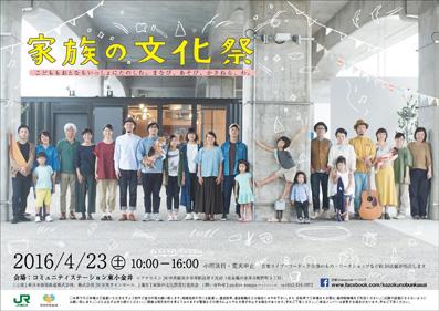 1604kazokuno1.jpg