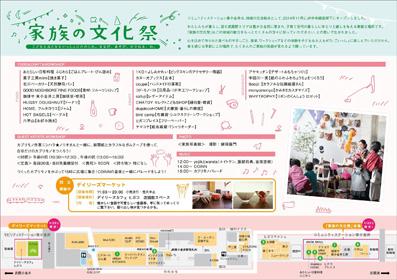 1604kazokuno2.jpg