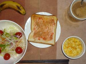 イチゴジャムトースト,サラダ(キャベツ、大根、トマト)青紫蘇・オリーブオイル,スクランブルエッグハーブ入り(S),バナナ(S),コーヒー