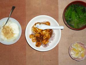 麻婆豆腐丼,白菜の漬物,ほうれん草とワカメのおみそ汁,甜菜糖入りヨーグルト
