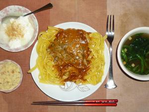 クリーミーボロネーゼ,マッシュポテト,ほうれん草スープ,甜菜糖入りヨーグルト