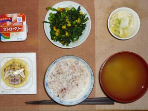 胚芽押麦入り五穀米,納豆,ほうれん草とミックスベジタブルのソテー,白菜の漬物,ワカメと油揚げのおみそ汁,ヨーグルト