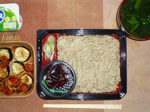 ざるそば,茄子とトマトのオーブン焼き,ほうれん草とワカメのおみそ汁,ヨーグルト