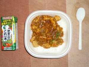 麻婆豆腐丼,野菜ジュース