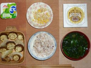 胚芽押麦入り五穀米,納豆,コールスロー,茄子と玉葱のオーブン焼き,ほうれん草とワカメのおみそ汁,ヨーグルト